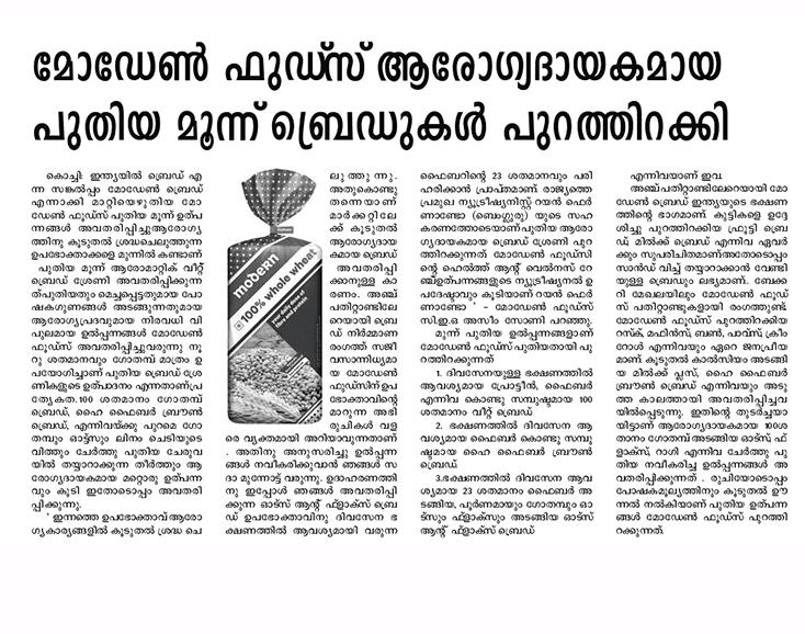 Modern Breads - Kerala Bhushanam, Pg 4, Dt 19.08.2019